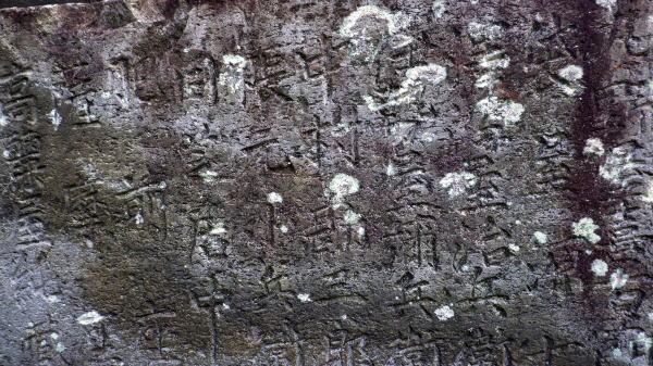 井の頭弁財天道標の石座の銘