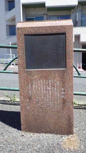 合羽坂の碑