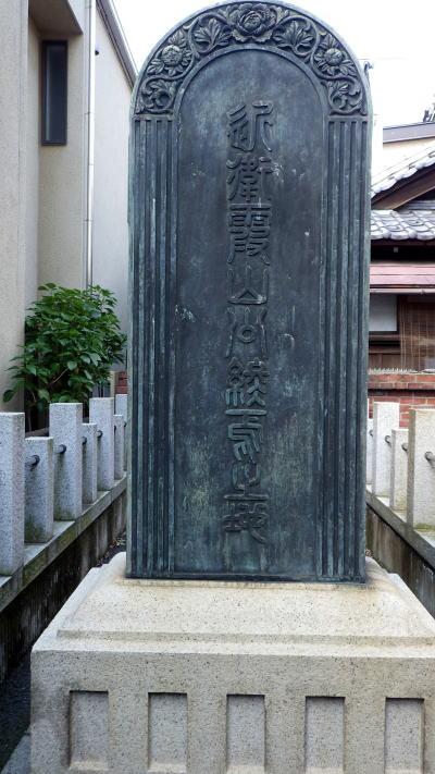 近衛篤麿顕彰記念碑 表