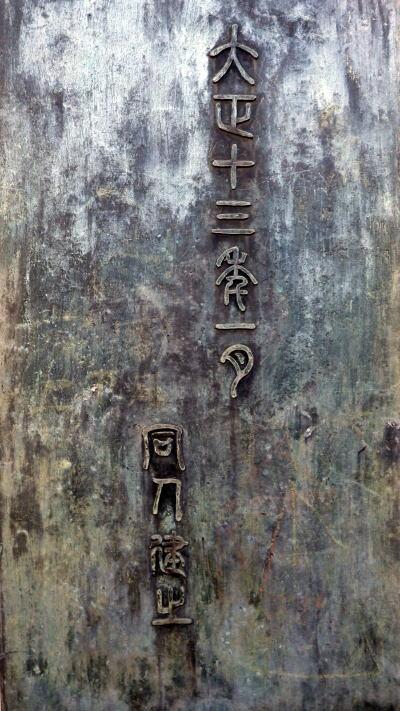 近衛篤麿顕彰記念碑 裏