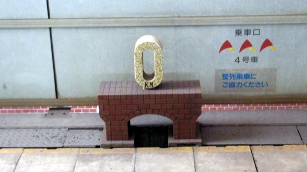 東京駅 1番ホームから見た0キロポスト(起点標)