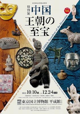 中国 王朝の至宝」 展