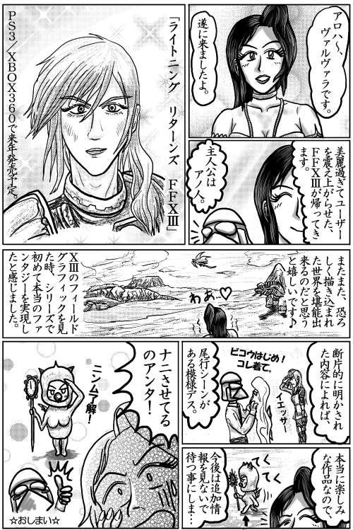 本日の1頁目(9/1)