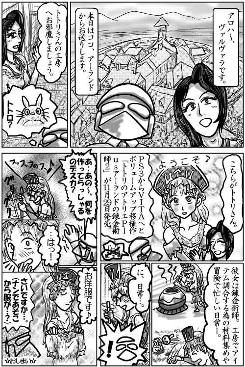 本日の1頁目(9/2)