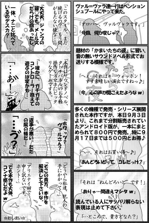 本日の1頁目(9/3)