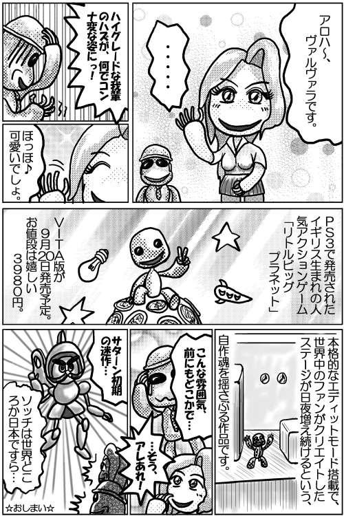 本日の1頁目(9/7)