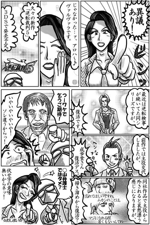 本日の1頁目(9/8)