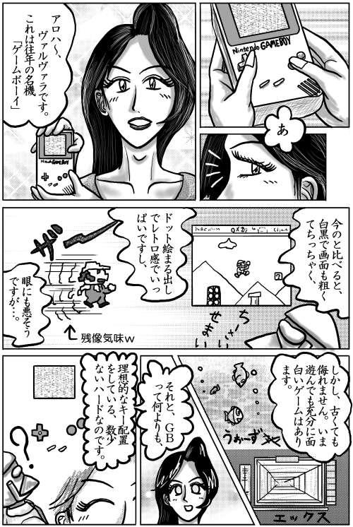 本日の1頁目(9/9)
