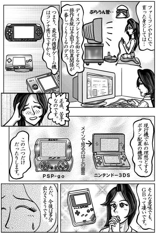 本日の2頁目(9/9)