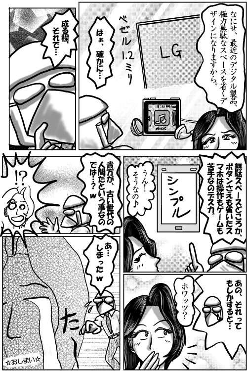 本日の3頁目(9/9)