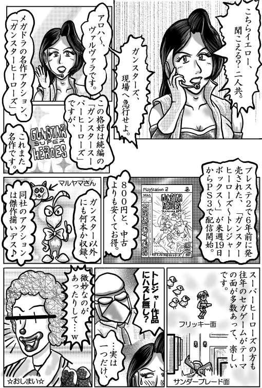 本日の1頁目(9/11)