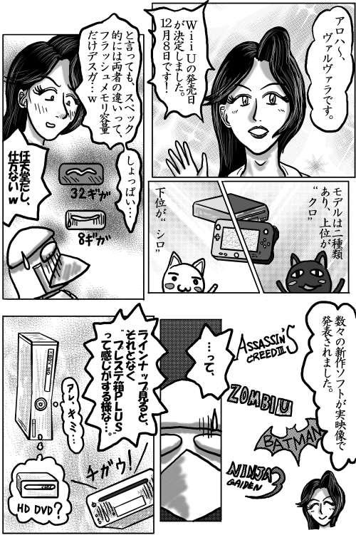 本日の1頁目(9/13)