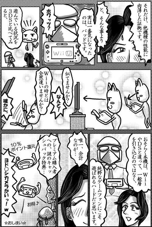 本日の2頁目(9/13)