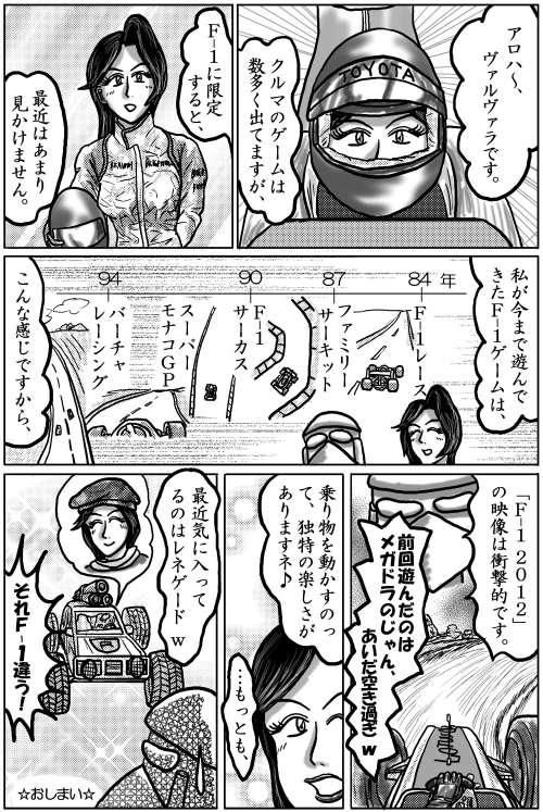 本日の1頁目(9/16)
