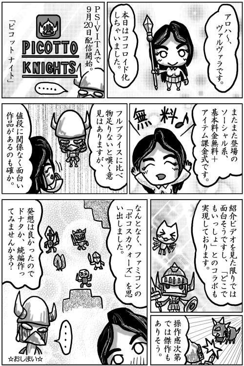 本日の1頁目(9/17)