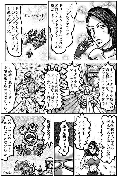 本日の1頁目(9/18)