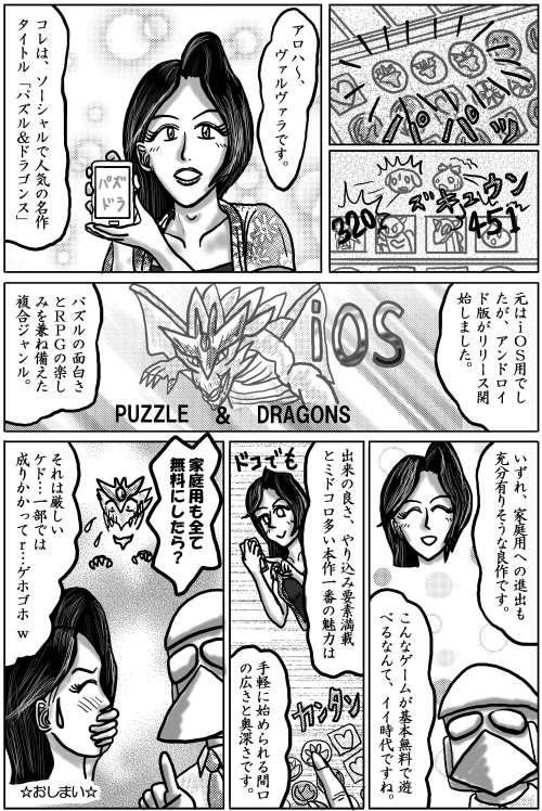 本日の1頁目(9/19)