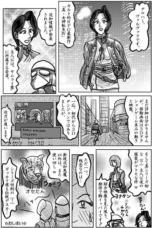 本日の1頁目(9/21)