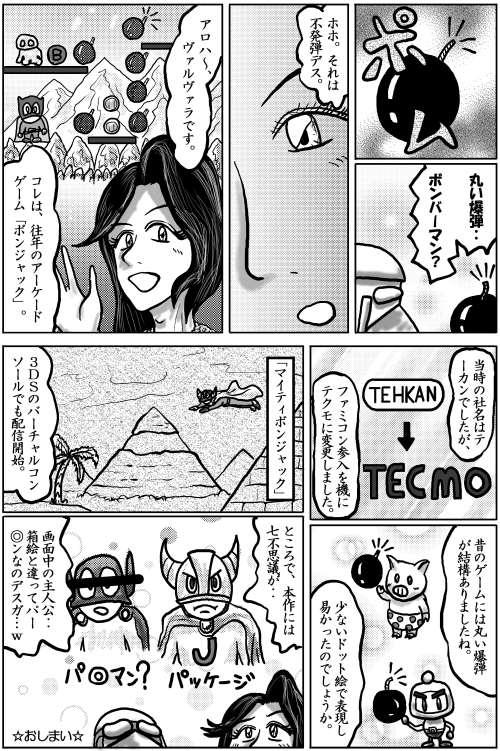 本日の1頁目(9/25)