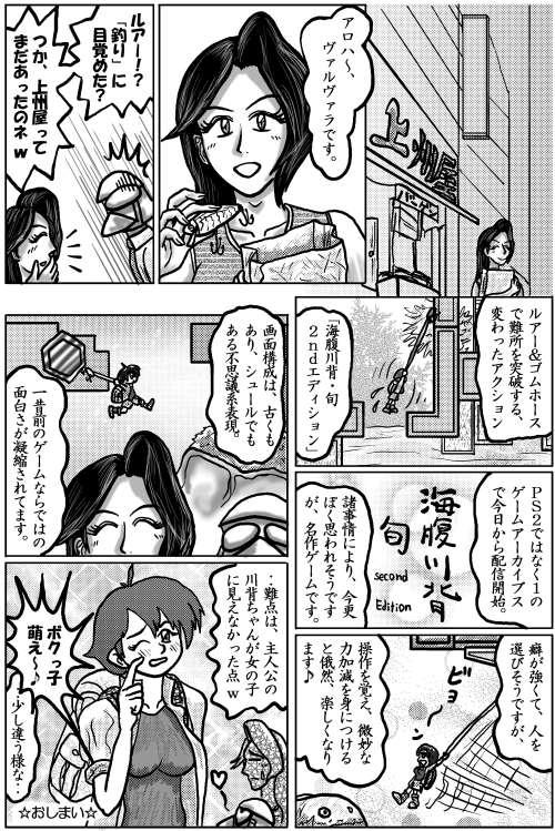 本日の1頁目(9/26)