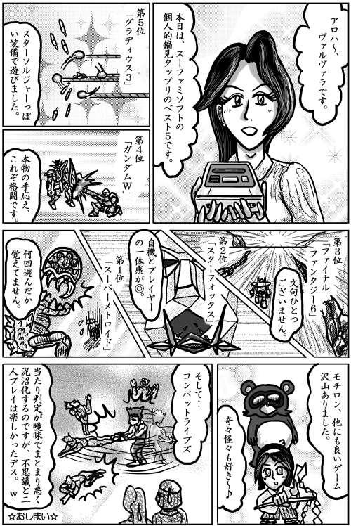 本日の1頁目(9/28)