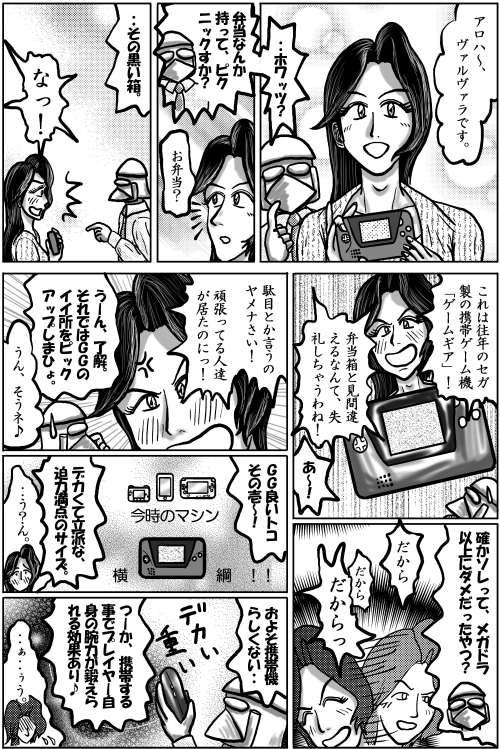 本日の1頁目(10/7)