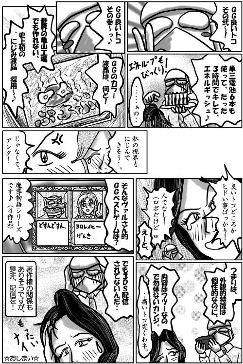 本日の2頁目(10/7)