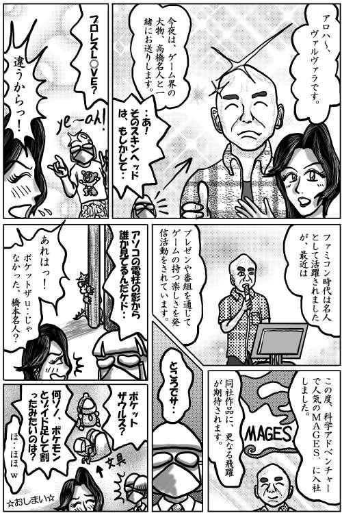 本日の1頁目(10/9)