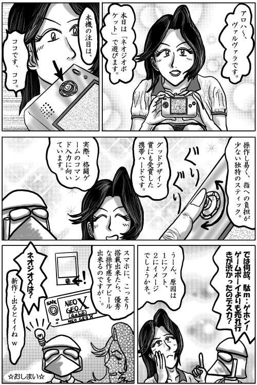 本日の1頁目(10/14)