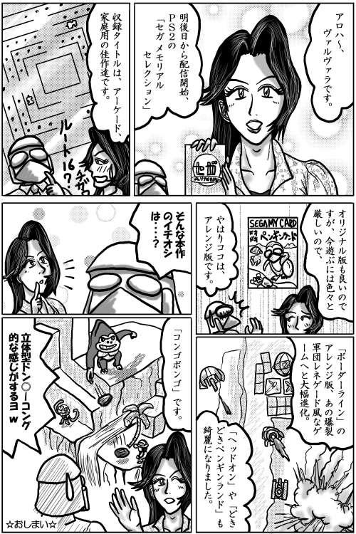 本日の1頁目(10/15)