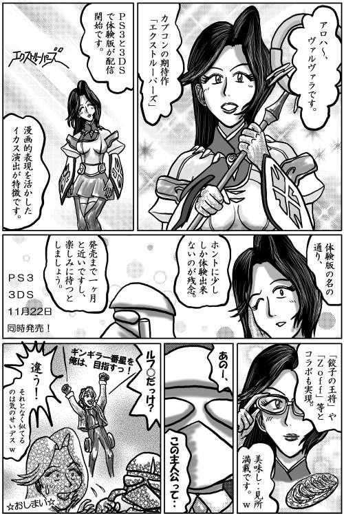 本日の1頁目(10/19)