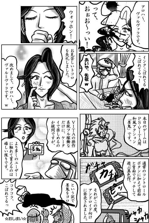 本日の1頁目(10/20)