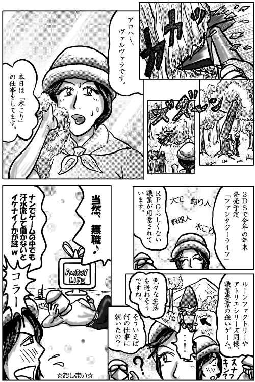 本日の1頁目(10/21)