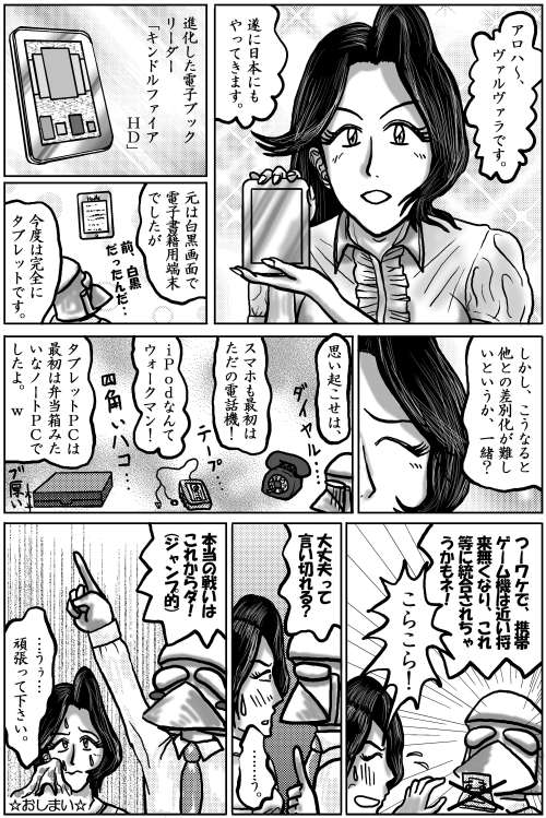 本日の1頁目(10/25)