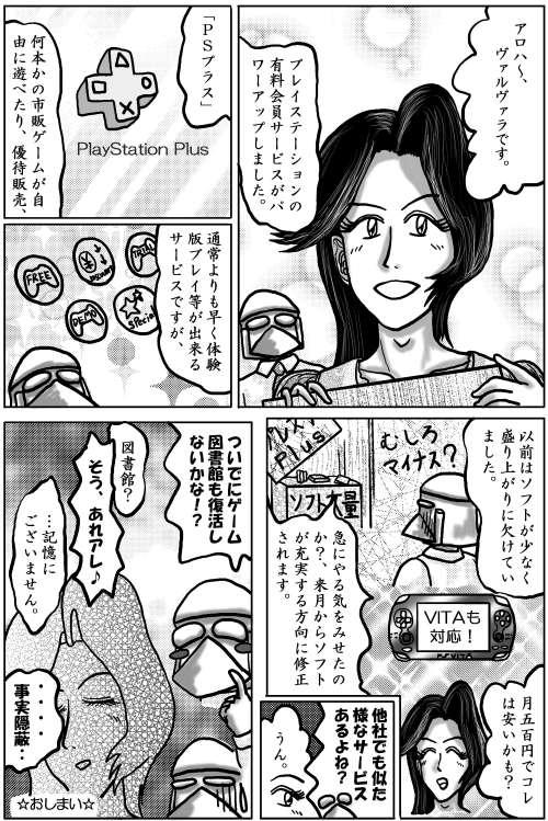 本日の1頁目(10/26)