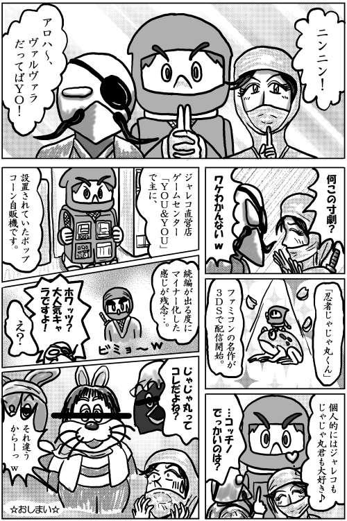 本日の1頁目(10/29)