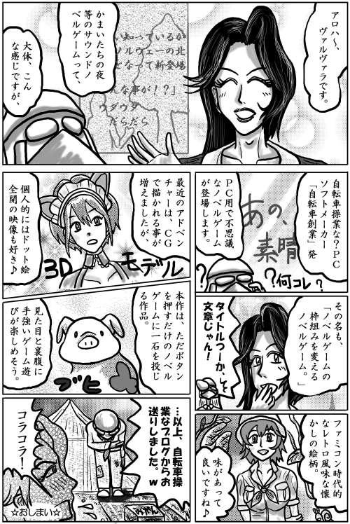 本日の1頁目(10/31)