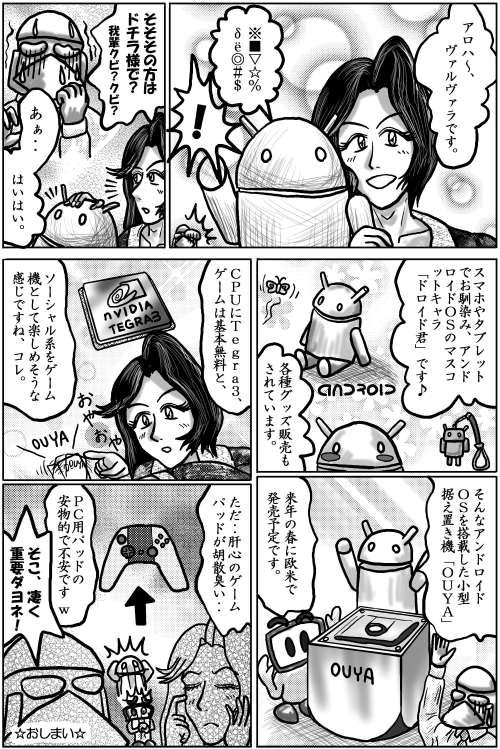 本日の1頁目(11/2)
