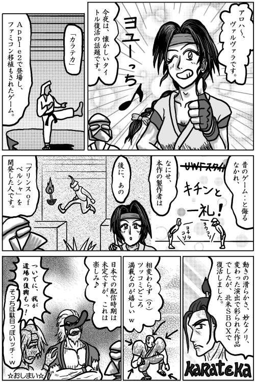 本日の1頁目(11/10)