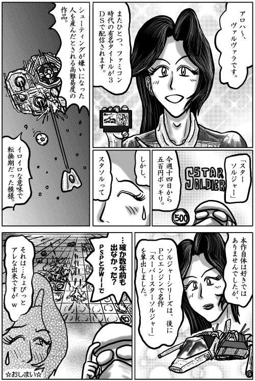 本日の1頁目(11/11)