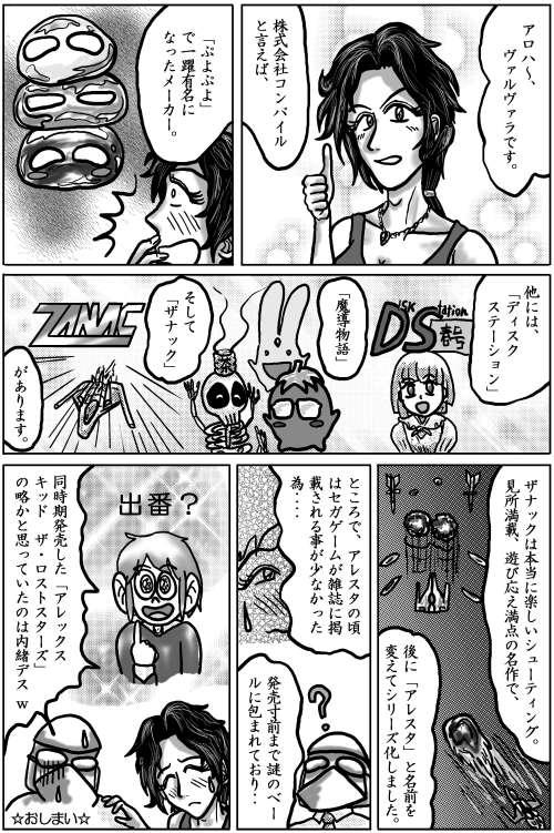 本日の1頁目(11/12)