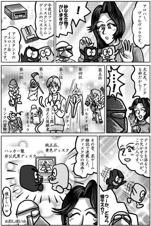 本日の1頁目(11/14)