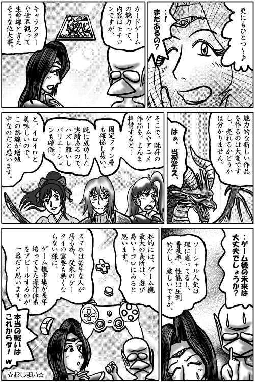 本日の3頁目(11/15)