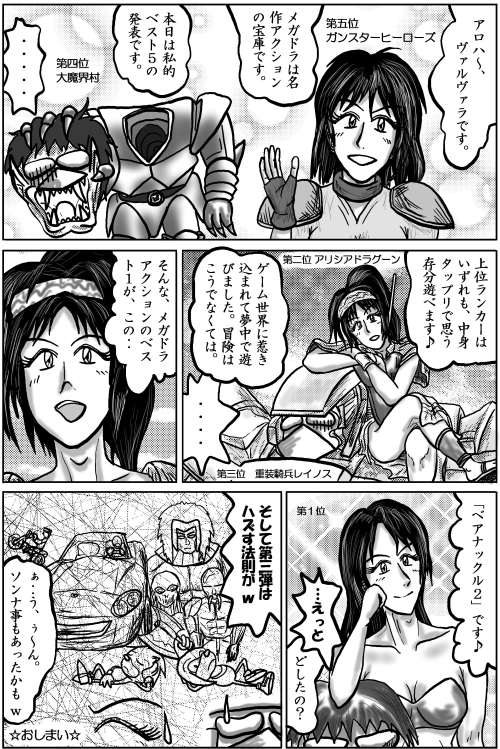本日の1頁目(12/1)