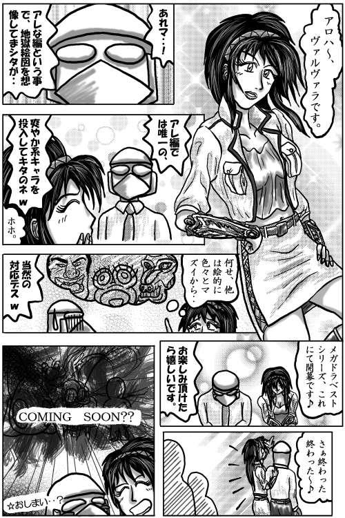 本日の1頁目(12/3)