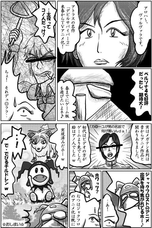 本日の1頁目(12/8)