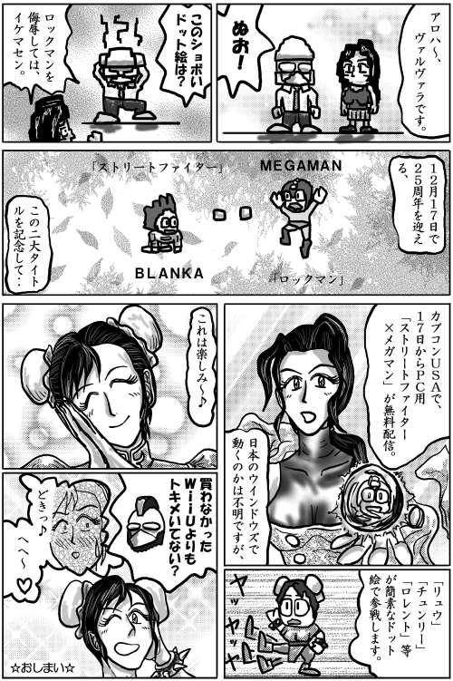 本日の1頁目(12/9)
