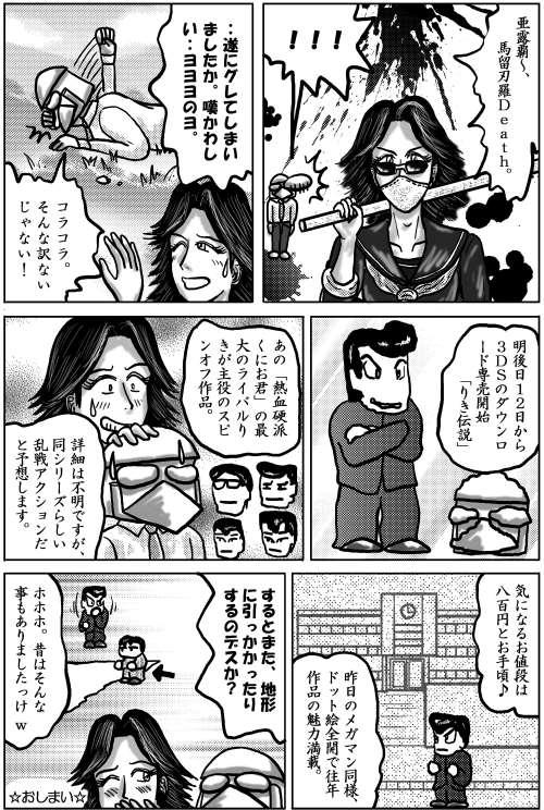 本日の1頁目(12/10)