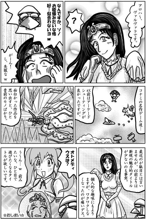 本日の1頁目(12/11)