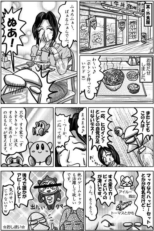 本日の1頁目(12/12)